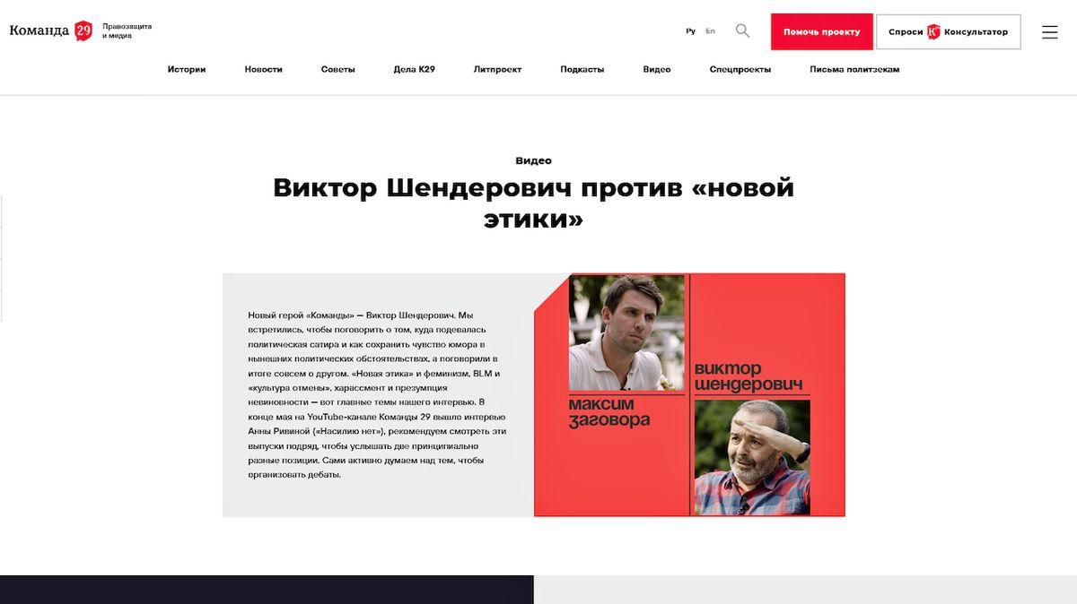 """V Rusku zablokovali web právníků kvůli spolupráci s """"nežádoucími"""" Čechy"""